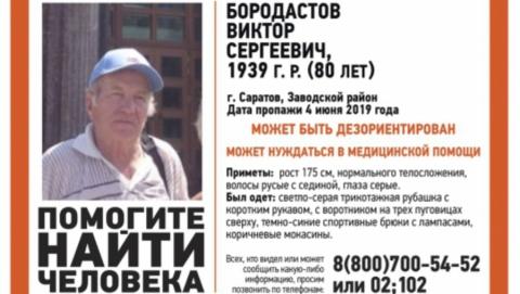 Пропавший саратовский пенсионер найден