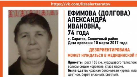 Александру Ефимову нашли погибшей