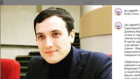 Взломан Instagram саратовского отделения МГЕР