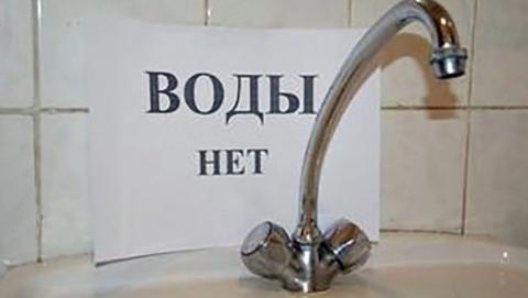 Часть Ленинского района на целый день останется без воды