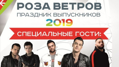 На «Розе ветров» выступят TERNOVOY и Davlad Presents Club Show