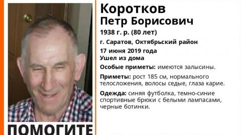 80-летний пенсионер пропал в Саратове