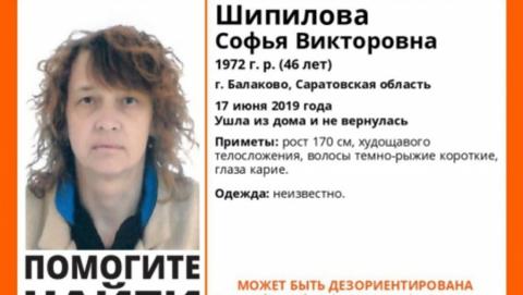 В Балакове нашли пропавшую четыре дня назад Софью Шипилову