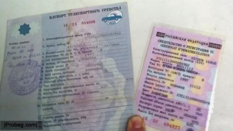 Утверждены новые формы ПТС и свидетельств о регистрации автомобилей