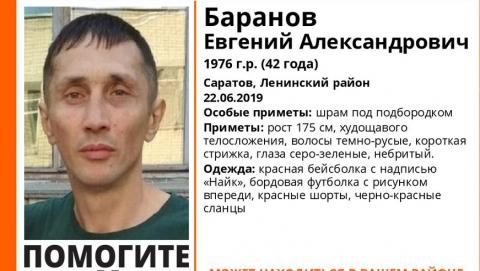 В Саратове пропал мужчина со шрамом на подбородке