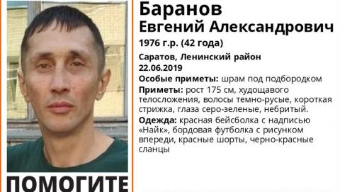 Пропавший Евгений Баранов найден мёртвым