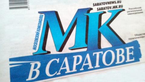 О будущем открытии аэропорта «Гагарин», смерти Юрия Ошерова и сгоревшем в Энгельсе рынке