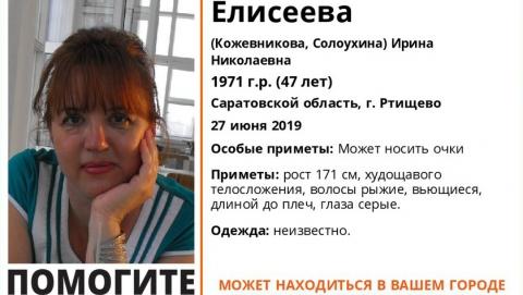Ирина Елисеева найдена