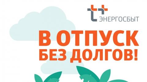Тепловые долги могут испортить отпуск жителям Саратовской области