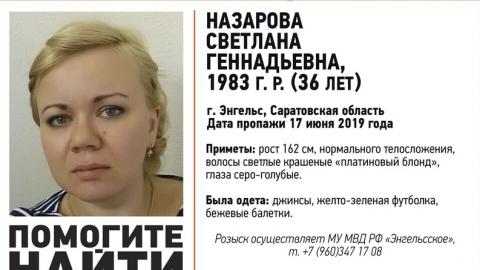 Пропавшая Светлана Назарова найдена