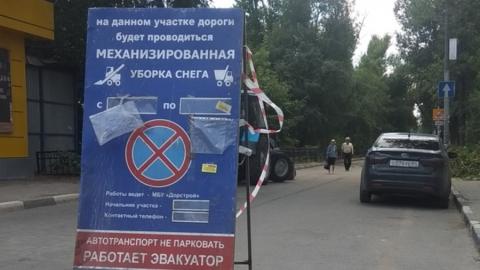 В центре Саратова объявили об уборке снега