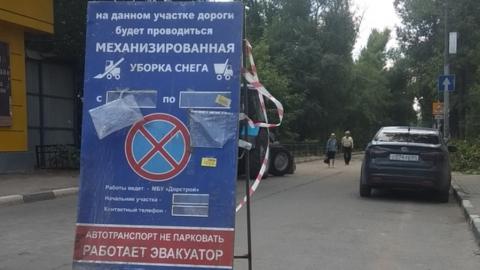 "За объявление об уборке снега летом уволят мастера ""Дорстроя"""