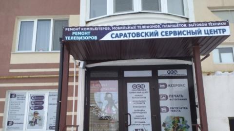 Ограблен сервисный центр