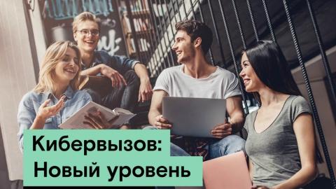 «Кибервызов»: «Ростелеком» предлагает студентам подняться на новый уровень
