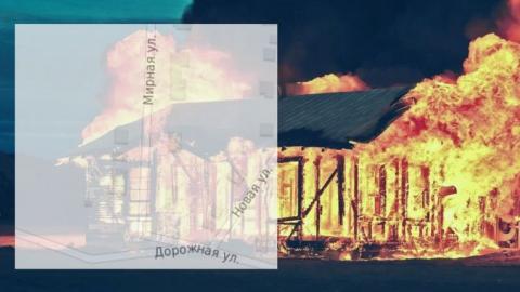В Энгельсе сгорел дом