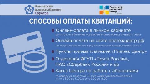 Потребителям ООО «КВС» доступны новые сервисы оплаты услуг