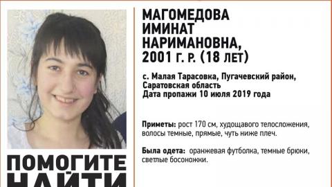В Пугачевском районе пропала 18-летняя девушка