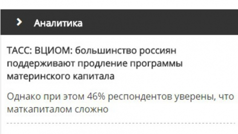 Почти восемьдесят процентов россиян поддерживают продление программы материнского капитала