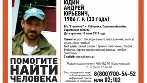 Пропавшего Андрея Юдина нашли