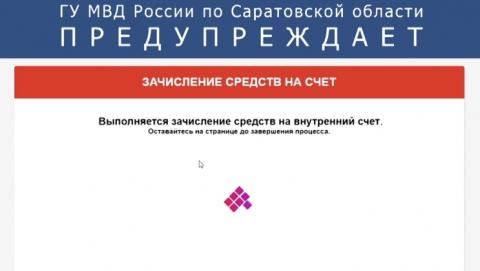 Полицейские просят саратовцев опасаться фишинговых сайтов