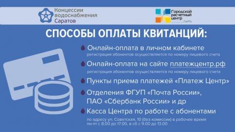 Потребители ООО «КВС» могут оплатить квитанции за воду дистанционно