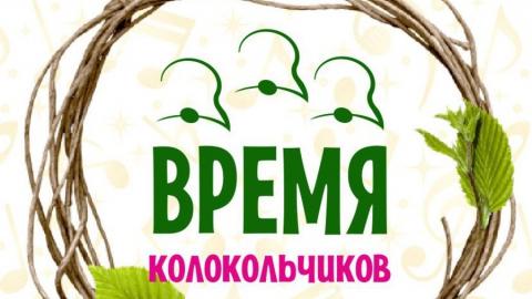Из-за вспышки ГЛПС запрещен фестиваль «Время колокольчиков»