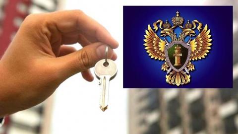 Прокуратура покупает жилье для своих сотрудников за шесть миллионов рублей