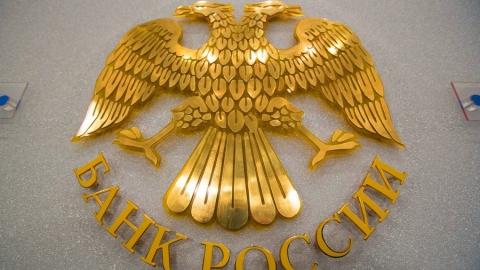 В России снижена ключевая ставка