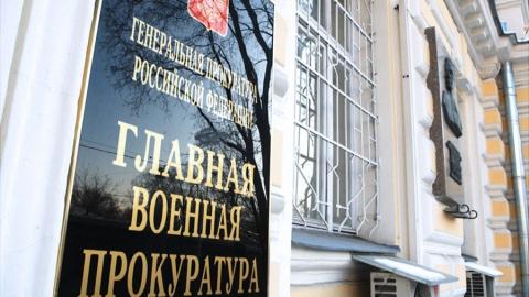 Военпред из Саратова попросил военный завод оплатить ему ипотеку