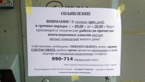 ГЖИ: жители квартир не могут сами заказывать прочистку вентиляции