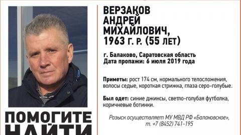 В Балакове почти месяц ищут пропавшего мужчину