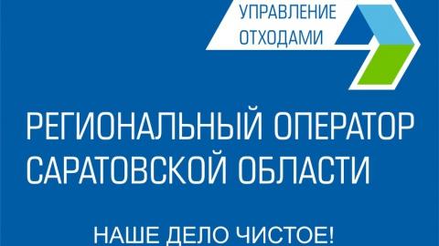 Регоператор Саратовской области перевыполнил показатель нацпроекта «Экология»