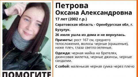 Пропавшую девушку из Балакова ищут в Саратовской и Оренбургской области