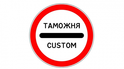 Житель Саратова заплатит штраф за попытку подкупить таможенника