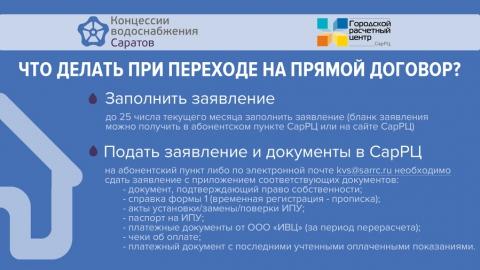 Переход на прямой договор с «КВС»: порядок действий