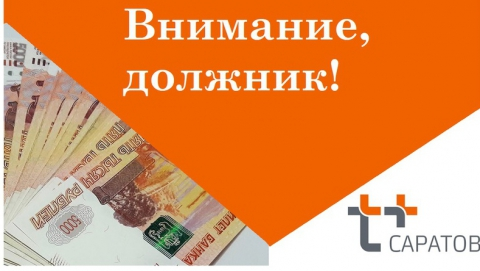 Неплательщики получат долговые квитанции от теплоэнергетиков