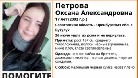 Пропавшую из Балакова Оксану Петрову нашли в Бузулуке