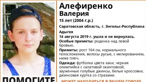 В Энгельсе пропала пятнадцатилетняя девочка