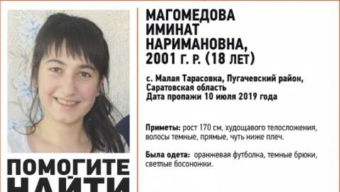 Пропавшая Иминат Магомедова найдена живой и замужней