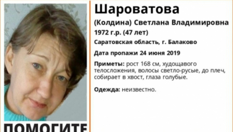 В Балакове нашли пропавшую два месяца назад женщину