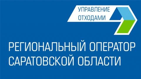 Более 65 тысяч саратовцев пользуются online-сервисами оплаты услуги по обращению с ТКО