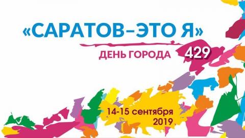 Администрация Саратова опубликовала афишу Дня города-2019