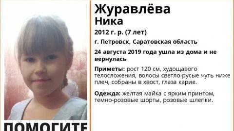 В Петровске пропала и нашлась семилетняя девочка