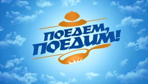 """Сегодня в Саратове телеканал НТВ снимает программу """"Поедим, поедим"""""""