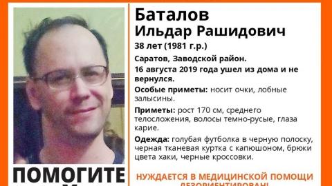 Житель Заводского района пропал в Саратове