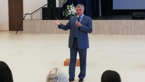 Вячеслав Володин встретился с молодыми учителями