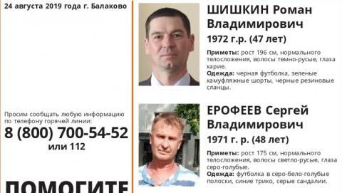 Волонтеры ищут двух пропавших в Балакове мужчин