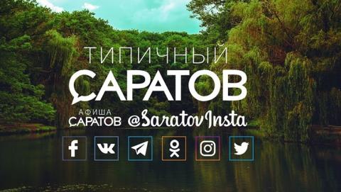 Продается медиапроект «Типичный Саратов»