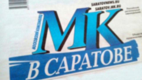 В пресс-центре «МК в Саратове» обсудят итоги лета и прогнозы на осень