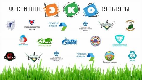 В Саратове пройдет первый фестиваль ЭКОкультуры